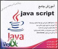 دانلود کتاب آموزش جامع جاوا اسکریپت - Java Script
